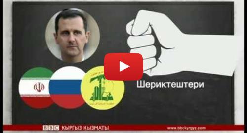 Youtube постту BBC News Кыргыз жазды: Сирия  ким менен ким согушууда? - BBC Kyrgyz