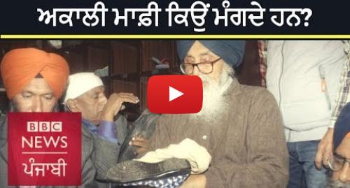 Youtube post by BBC News Punjabi: ਅਕਾਲੀ ਦਲ ਦੀ ਸੇਵਾ ਦਾ ਰਾਜ਼  ਬਾਦਲ ਨੇ ਬੂਟ ਕਿਉਂ ਸਾਫ਼ ਕੀਤੇ?