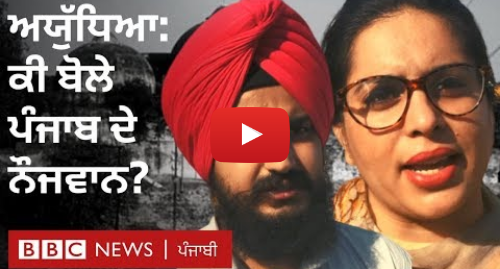 Youtube post by BBC News Punjabi: Ayodhya reaction in Punjab  ਨੌਜਵਾਨ ਦੀ ਦਲੀਲ, 'ਹਸਪਤਾਲ ਜਾਂ ਕਾਲਜ ਖੋਲ੍ਹ ਦਿੰਦੇ' I BBC NEWS PUNJABI