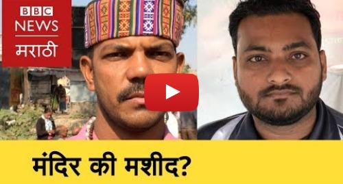 Youtube post by BBC News Marathi: What Ayodhya youth want? | अयोध्येच्या तरुणांना काय हवं? (BBC News Marathi)