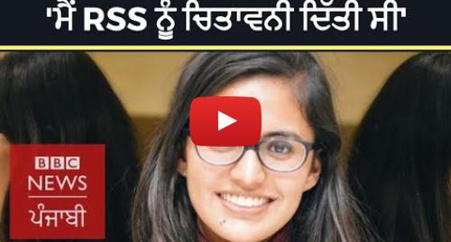 Youtube post by BBC News Punjabi: I warned RSS, ABVP  Panjab University Students' Council President Kanupriya | BBC NEWS PUNJABI