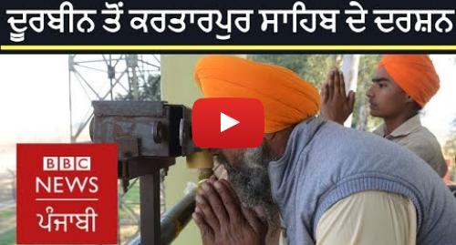 Youtube post by BBC News Punjabi: Kartarpur-Dera Baba Nanak  Devotees pay obeisance through telescope | BBC News Punjabi
