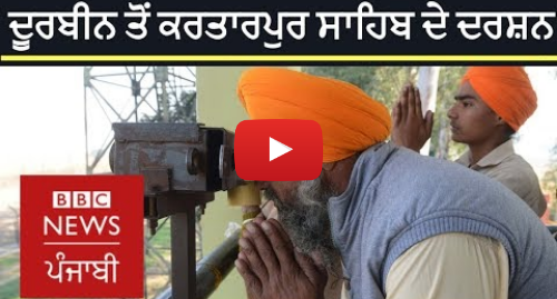 Youtube post by BBC News Punjabi: Kartarpur-Dera Baba Nanak  Devotees pay obeisance through telescope | BBC News Punjabi