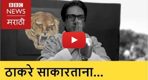 Youtube post by BBC News Marathi: Thackeray Trailer  Nawazuddin Siddiqui speaks   बाळासाहेब ठाकरे  नवाजुद्दीन सिद्दीकीला काय वाटतं