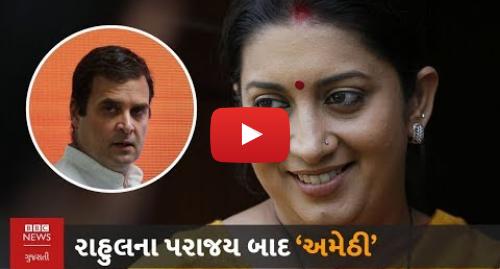 Youtube post by BBC News Gujarati: From Amethi   Smriti Iraniના શાનદાર વિજય અને Rahul Gandhiના પરાજય પર શું કહી રહ્યા છે લોકો?