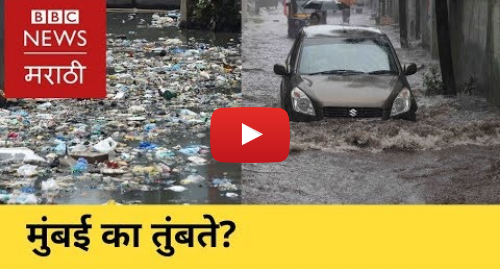 Youtube post by BBC News Marathi: मुंबई दर पावसाळ्यात का तुंबते? Mumbai Rain  5 Reasons Behind Waterlogging  (BBC News Marathi)