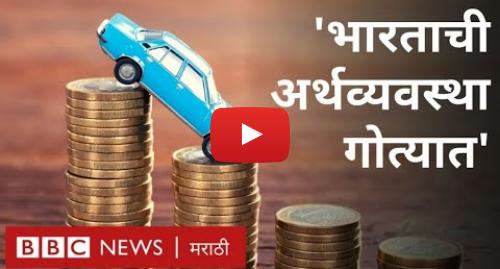 Youtube post by BBC News Marathi: मराठी बातम्या  बीबीसी विश्व। Car । Gold । Indian Economy । Marathi News  BBC Vishwa 29/08/2019