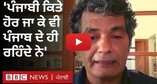 Youtube post by BBC News Punjabi: ਪੰਜਾਬੀ ਕਰਾਚੀ 'ਚ ਰਹਿ ਕੇ ਵੀ ਘਰ ਪੰਜਾਬ ਨੂੰ ਹੀ ਮੰਨਦੇ ਨੇ  ਮੁਹੰਮਦ ਹਨੀਫ਼ ਦਾ ਵਿਸ਼ਲੇਸ਼ਣ | BBC NEWS PUNJABI