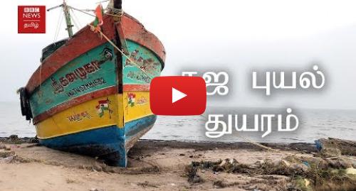 யூடியூப் இவரது பதிவு BBC News Tamil: பல தலைமுறை சொத்தை அழித்த கஜ புயல்