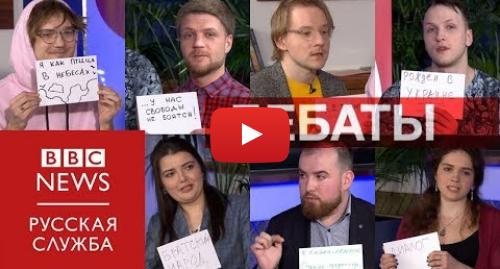 Youtube пост, автор: BBC News - Русская служба: Как сбить градус вражды  дебаты молодых украинцев и россиян на Би-би-си