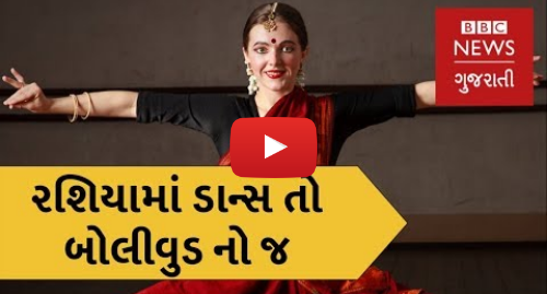 Youtube post by BBC News Gujarati: Why are Russians mad about Raj Kapoor, Hindi films and Bollywood? (BBC News Gujarati)