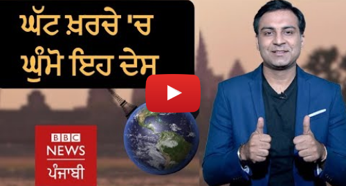 Youtube post by BBC News Punjabi: Amid dollar Vs rupee crisis, these countries are the cheapest to travel | BBC News Punjabi
