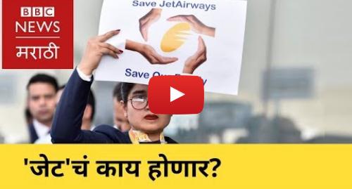 Youtube post by BBC News Marathi: Jet Airways in Crisis । 'जेट एअरवेज'वर ही वेळ का ओढवली?  (BBC News Marathi)