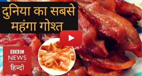 यूट्यूब पोस्ट BBC News Hindi: The world's most expensive meat ham (BBC Hindi)