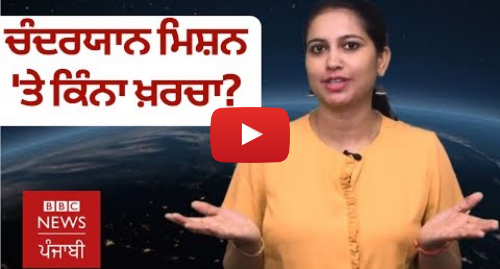 Youtube post by BBC News Punjabi: Chandrayaan-2  ਭਾਰਤ ਦੀ ਅਣਖ ਤੇ ਵਿਗਿਆਨ ਲਈ ਨਵੀਂ ਪੁਲਾਂਘ ਬਾਰੇ ਤਫ਼ਸੀਲ 'ਚ ਜਾਣੋ