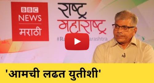 Youtube post by BBC News Marathi: Lok Sabha Election  Prakash Ambedkar in Rashtra Maharashtra   BBC News Marathi Special programme