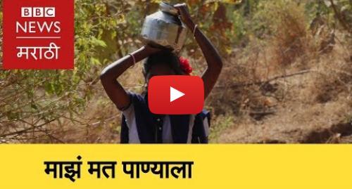 Youtube post by BBC News Marathi: 2019 Election  'My Vote for Water'। 2019 निवडणुका  'माझं मत पाण्याला'(BBC News Marathi)