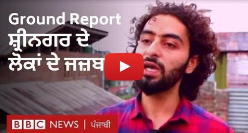 Youtube post by BBC News Punjabi: ਸ਼੍ਰੀਨਗਰ  'ਜਿਵੇਂ ਕੋਈ ਰਾਜਾ ਲੋਕਾਂ ਨੂੰ ਦਬਾ ਰਿਹਾ ਹੋਵੇ... ਧਾਰਾ 370 ਮੁਕਾਉਣ ਲਈ ਬੰਦ ਕੀਤਾ' I BBC NEWS PUNJABI