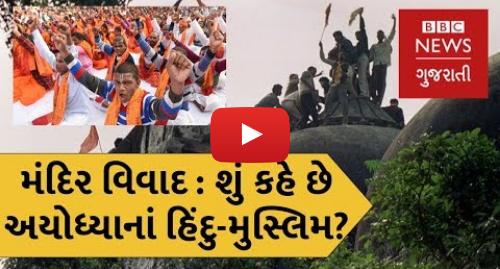 Youtube post by BBC News Gujarati: રામ મંદિર વિવાદ    શું કહે છે અયોધ્યાનાં હિંદુ-મુસ્લિમ? (બીબીસી ન્યૂઝ ગુજરાતી)