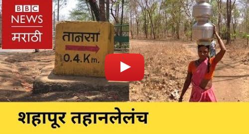 Youtube post by BBC News Marathi: Why Shahapur Is Thirsty । शहापूरमध्ये पाणीटंचाई का?