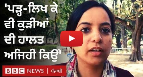 Youtube post by BBC News Punjabi: Hyderabad rape-murder  'ਪੜ੍ਹ-ਲਿਖ ਕੇ ਵੀ ਔਰਤਾਂ ਦੀ ਸਥਿਤੀ ਸਮਾਜ 'ਚ ਅਜਿਹੀ ਕਿਉਂ'?