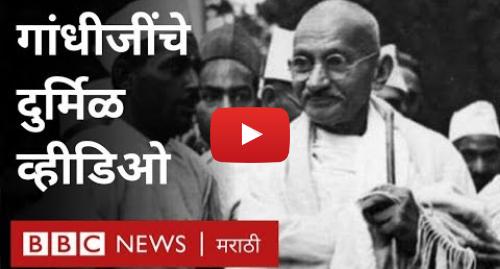 Youtube post by BBC News Marathi: महात्मा गांधी  जीवनप्रवास साडे तीन मिनिटांत   Mahatma Gandhi  His Life & works