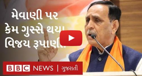 Youtube post by BBC News Gujarati: CAA ના સમર્થનમાં અમદાવાદમાં ભાજપની રેલી, વિજય રૂપાણીએ જિગ્નેશ મેવાણી પર કર્યા પ્રહારો