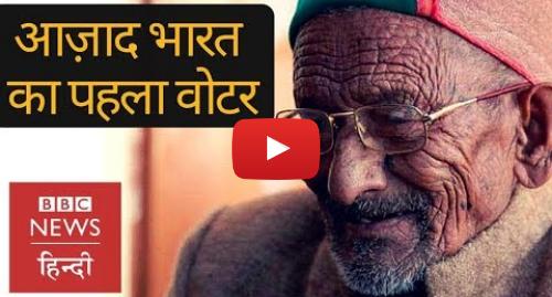 यूट्यूब पोस्ट BBC News Hindi: Shayam Saran Negi  Independent India's first Voter (BBC Hindi)