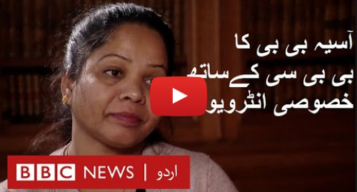 یو ٹیوب پوسٹس BBC News اردو کے حساب سے: Aasia Bibi Interview with BBC - BBCURDU