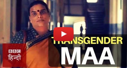 यूट्यूब पोस्ट BBC News Hindi: Gauri Sawant  What happens when a Transgender becomes Mother? (BBC Hindi)