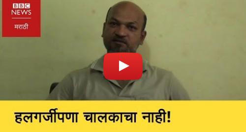 "Youtube post by BBC News Marathi: ""Driver is not responsible.""।""चालक जबाबदार नाही."" (BBC News Marathi)"