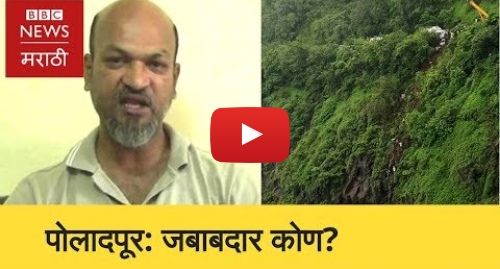 Youtube post by BBC News Marathi: Who is responsible for Poladpur accident? | पोलादपूर अपघातासाठी  जबाबदार कोण? (BBC News Marathi)