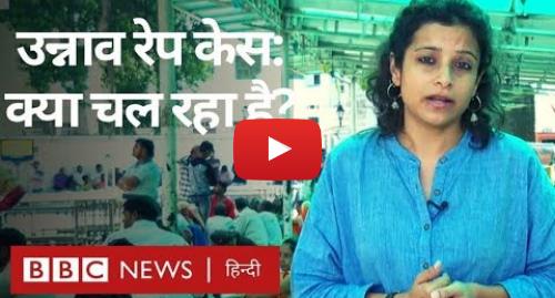 यूट्यूब पोस्ट BBC News Hindi: Unnao Rape Case  अस्पताल में पीड़िता की हालत गंभीर, Accident की जांच करेगी CBI (BBC Hindi)