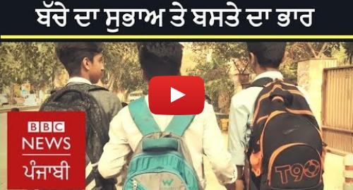 Youtube post by BBC News Punjabi: How school bags affect your child's health? | BBC NEWS PUNJABI