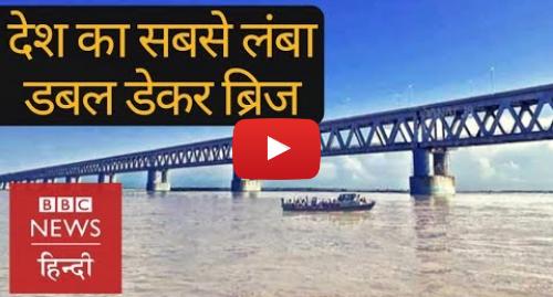 यूट्यूब पोस्ट BBC News Hindi: Bogibeel Bridge  Why this double decker bridge is important for India? (BBC Hindi)