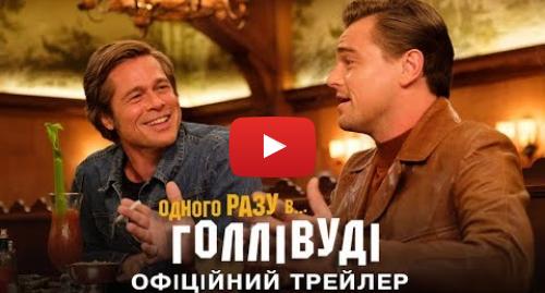 Youtube допис, автор: B&H Film Distribution Company: Одного разу... в Голлівуді. Офіційний трейлер 2 (український)