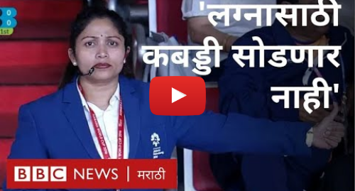 Youtube post by BBC News Marathi: कबड्डी श्वास, कबड्डीचा ध्यास, भारताच्या आंतरराष्ट्रीय महिला रेफरी । Meet India's WomanRefree