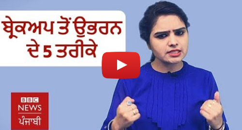 Youtube post by BBC News Punjabi: ਬ੍ਰੇਕਅਪ ਤੋਂ ਉਭਰਨ ਦੇ 5 ਤਰੀਕੇ |  BBC NEWS PUNJABI
