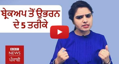 Youtube post by BBC News Punjabi: ਬ੍ਰੇਕਅਪ ਤੋਂ ਉਭਰਨ ਦੇ 5 ਤਰੀਕੇ    BBC NEWS PUNJABI