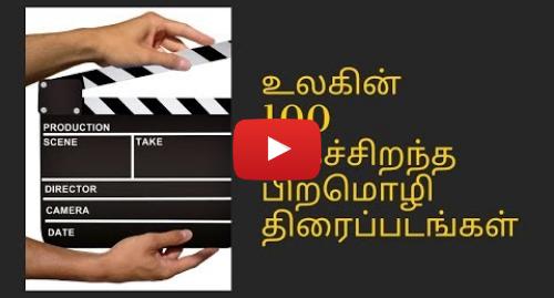 யூடியூப் இவரது பதிவு BBC News Tamil: The Greatest 100 Foreign Language Movies | BBC Culture