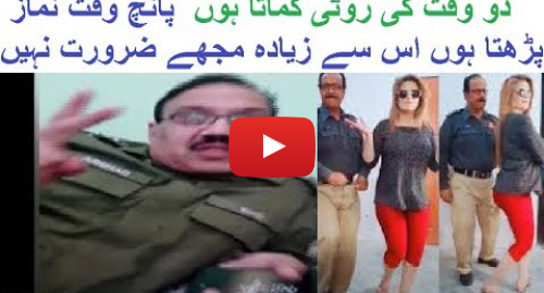 यूट्यूब पोस्ट NAYA PAKISTAN: Punjab police dancing with woman in viral video | naya pakistan
