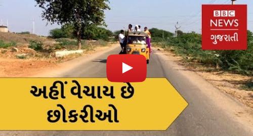 Youtube post by BBC News Gujarati: તેલંગણાના આ વિસ્તારમાં કઈ રીતે છોકરીઓ વેચાય છે? (બીબીસી ન્યૂઝ ગુજરાતી)