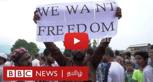 யூடியூப் இவரது பதிவு BBC News Tamil: BBC Exclusive   Kashmir Violence  காஷ்மீரில் கிளர்ந்தெழுந்த மக்கள், பதறவைக்கும் காட்சிகள் (BBCTamil)