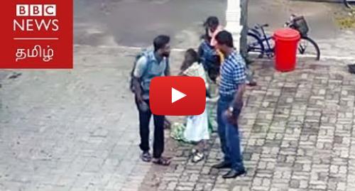 யூடியூப் இவரது பதிவு BBC News Tamil: இலங்கை தேவாலயத்தில் குண்டு வைத்தது இவர்தானா? | Srilanka bomb blast