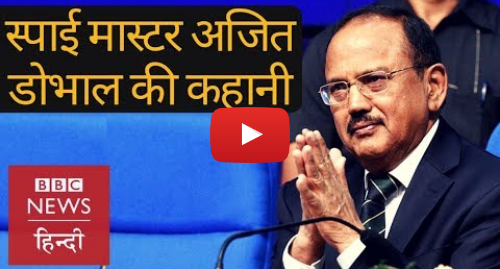 यूट्यूब पोस्ट BBC News Hindi: Ajit Doval   James Bond or Spy Master of India? (BBC Hindi)