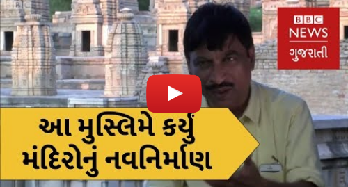 Youtube post by BBC News Gujarati: એ મુસલમાન જેમણે 200 મંદિરોનું પુનઃનિર્માણ કર્યું છે ( બીબીસી ન્યૂઝ ગુજરાતી)