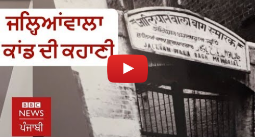 Youtube post by BBC News Punjabi: ਜਲ੍ਹਿਆਂਵਾਲਾ ਕਾਂਡ  ਇਤਿਹਾਸ ਨੂੰ ਯਾਦ ਕਰਦੇ ਕੈਨੇਡਾ ਦੇ ਪੰਜਾਬੀ | BBC NEWS PUNJABI