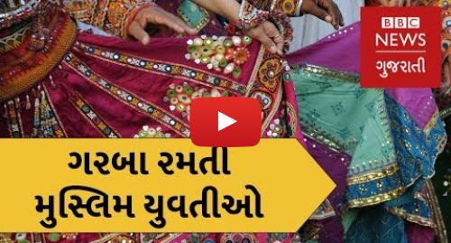 Youtube post by BBC News Gujarati: ગરબા, નવરાત્રી કરતી મુસ્લિમ યુવતીઓ. Navratri Special   Garba in the eyes of a Muslim Woman