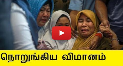 யூடியூப் இவரது பதிவு BBC News Tamil: கடலில் விழுந்து நொறுங்கிய இந்தோனீசிய விமானம்