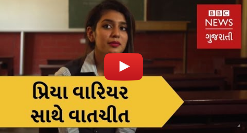 Youtube post by BBC News Gujarati: 'Wink' Girl Priya Varrier talks to The BBC (BBC News Gujarati)